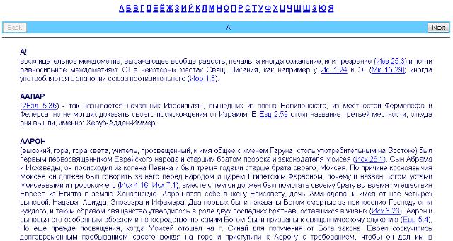 Библейская Энциклопедия Труд и издание Архимандрита Никифора