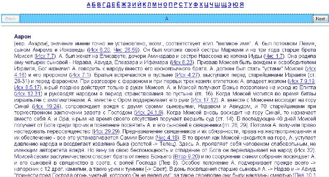 Ринекер Ф., Майер Г. Библейская Энциклопедия Брокгауза в формате HTML