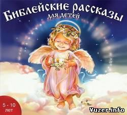 П.Н. Воздвиженский. Библия в рассказах для детей скачать бесплатно (Аудиокнига)