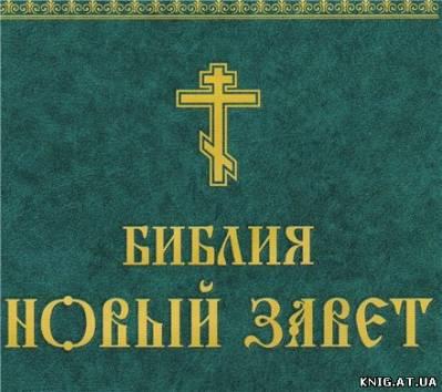 аудиокнига библия скачать торрент - фото 9
