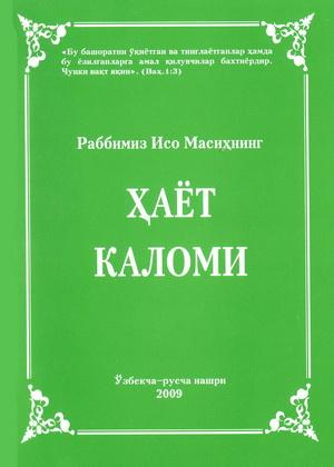 Самоучитель узбекского языка для начинающих бесплатно