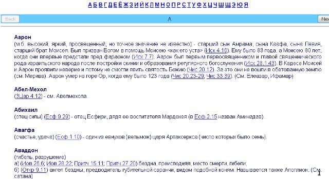 Вихлянцев В.П. Библейский словарь формате HTMl