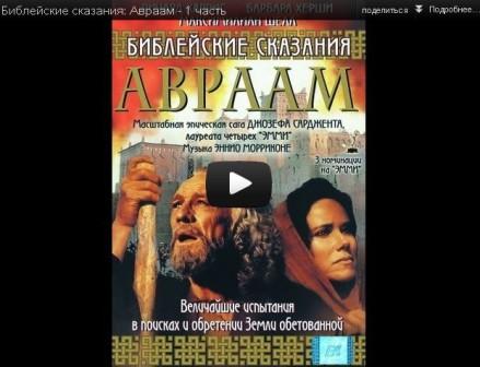 Библейские сказания: Авраам - 1 серия смотреть онлайн