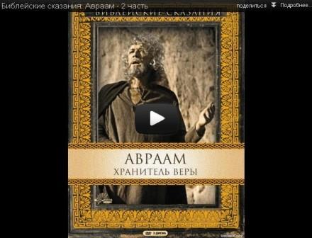Библейские сказания: Авраам - 2 серия смотреть онлайн