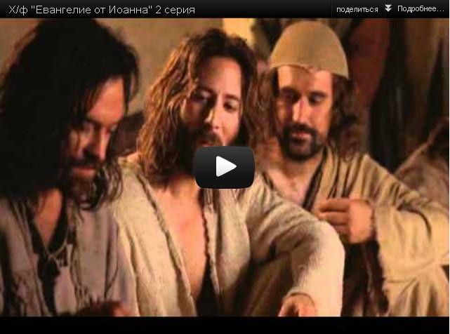 смотреть библейские сказания онлайн: