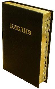 скачать библию на русском - фото 4