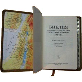 библия скачать fb2 - фото 4