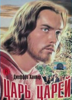 Царь царей King of kings (1961)