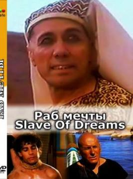 Иосиф раб мечты Slave of dreams (1995)
