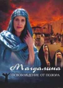 Магдалина Освобождение от позора