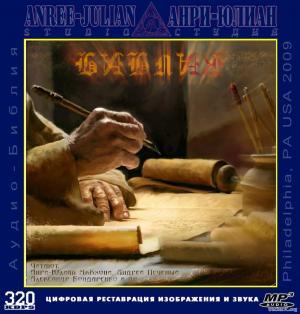 Аудиобиблия на русском языке (2009) МР3