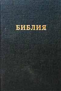 библия на русском языке скачать бесплатно - фото 10
