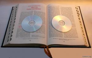 Аудио БИБЛИЯ (Неканонические книги. Читает Илья Прудовский) [очищено от шумов и наложено на музыку]