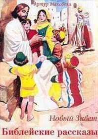 Библейские рассказы дядюшки Артура. Новый Завет