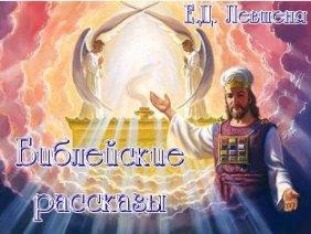 Библейские рассказы для детей (Ветхий Завет)