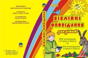 Біблійні оповідання для дітей (2008) MP3