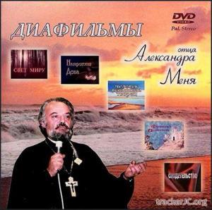 Диафильмы о.Александра Меня (1979-1990) DVDRip