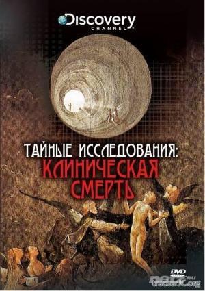 Discovery Тайные исследования Клиническая смерть Near Death Experiences (2004) DVDRip