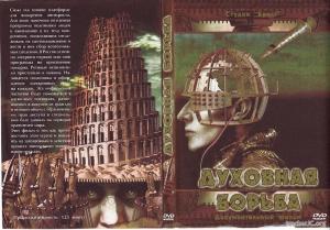 Духовная борьба (2008) DVDRip