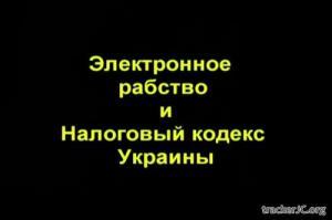 Электронное рабство и налоговый кодекс Украины (2011) DVDrip