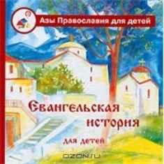 Евангельская история для детей