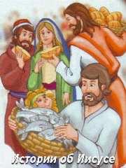 Истории об Иисусе