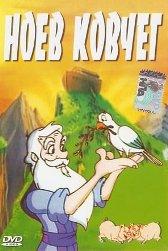 Ноев ковчег (1994)