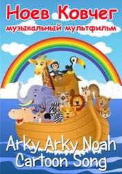 Ноев Ковчег. Музыкальный мультфильм