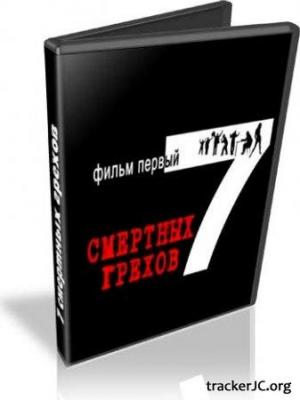 Семь смертных грехов (2010) SATRip