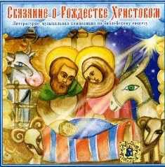 Сказание о Рождестве Христовом