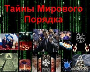 Тайны мирового порядка (2011) MPEG4