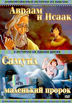 Анимированные истории Ветхого Завета 12 серий