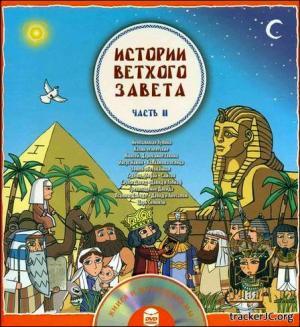 Истории Ветхого Завета (часть 2) (2008) DVDRip