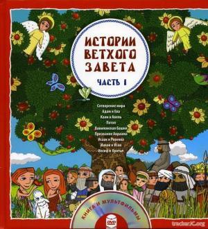 Истории Ветхого Завета (часть 1) (2008) DVDRip