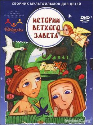 Истории Ветхого Завета (часть 3) (2010) DVDRip