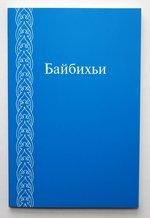 Байбихьи (Бытие. ИПБ, 2011)