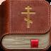 Библия 0.07.12