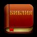 Библия 4.3.6
