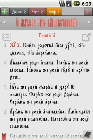 Библия ЦС 2.2.4 для Android