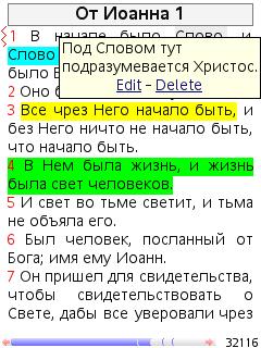 Библия для Mobipocket Reader'a (Синодальный перевод + 11 неканонических книг Септуагинты)