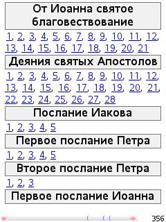 Библия для Mobipocket Reader'a (Синодальный перевод + 11 неканонических книг Септуагинты) скриншот
