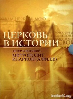 Церковь в истории [01-10 из 10] (2012) DVDRip