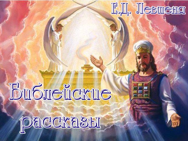Е.Д. Левшеня - Библейские рассказы для детей (Ветхий Завет) (N/A) DOC, TXT, HTML, Fb2