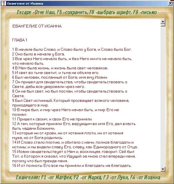 Евангелие 1.0 скачать Евангелие 1.0