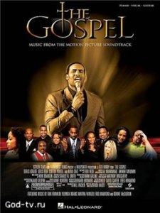 Госпел (Евангелие) The Gospel (2005)
