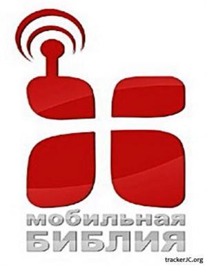 jBible - Библия в Современном переводе (IBS) на Java для мобильных телефонов (2012) JAR