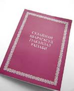 Книга Притчей. ИПБ, 2005