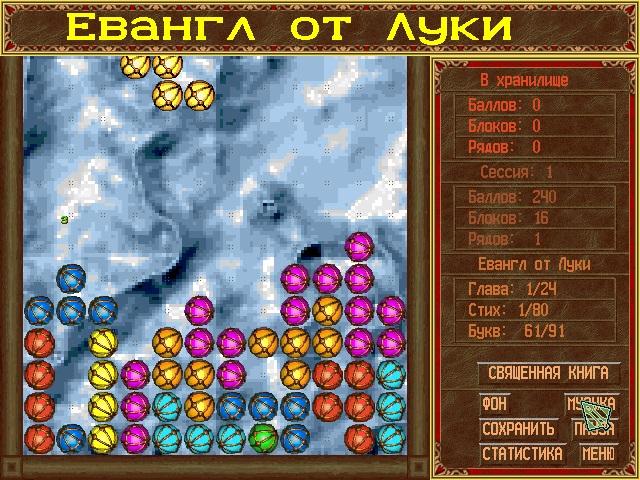 Компьютерная игра - Сборщик (2007) РС