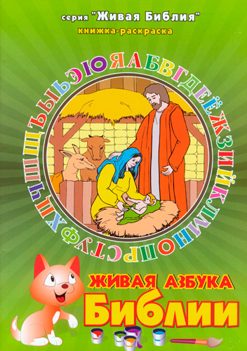 Красюкова, Соломникова - Живая азбука Библии (N/A) PDF