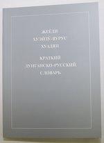 Краткий дунганско-русский словарь. ИПБ, 2009. pdf